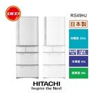 HITACHI 日立 RS49HJ 日本原裝 五門冰箱 右開 香檳不銹鋼 / 星燦白 含基本安裝 公司貨