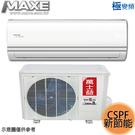 【MAXE萬士益】變頻分離式冷暖冷氣 MAS-72MV/RA-72MV