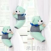 可愛卡通小熊窗簾扣綁帶一對臥室創意正韓窗簾綁帶綁扣綁繩窗簾夾 『米菲良品』