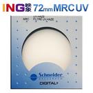 Schneider 72mm MRC UV 頂級銅框 多層鍍膜保護鏡 德國 信乃達 見喜公司貨 72