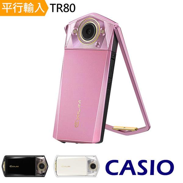 CASIO TR80美肌自拍神器(平行輸入)-買就送32G記憶卡
