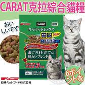【培菓平價寵物網】日本日清》CARAT克拉綜合貓糧貓飼料(6分裝入)-3kg