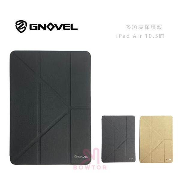 光華商場。包你個頭【GNOVEL】 iPad Air 3 10.5吋 多角度保護殼 Y型折皮套 觸控筆凹槽