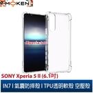 【默肯國際】IN7 SONY Xperia 5 ll (6.1吋) 氣囊防摔 透明TPU空壓殼 軟殼 手機保護殼