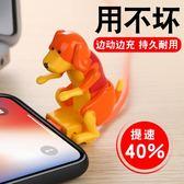 安卓快充創意流氓狗蘋果充電器個性會動的小狗Type-C數據線 朵拉朵衣櫥
