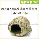寵物家族-Marukan 精緻提摩西草兔窩(小)MR-604