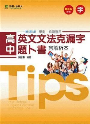高中英文文法克漏字題卜書TIPS(含解析本)2014年版