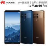 華為Huawei Mate 10 Pro(6G+128G) 6吋智慧型手機◆