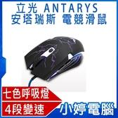 【免運+3期零利率】全新 送光學電競滑鼠墊 krone立光 ANTARYS 安塔瑞斯 電競滑鼠