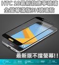 最新版 HTC 10 M10 康寧材質 全螢幕 滿版 9H 玻璃貼 全屏 鋼化玻璃貼 精準開孔