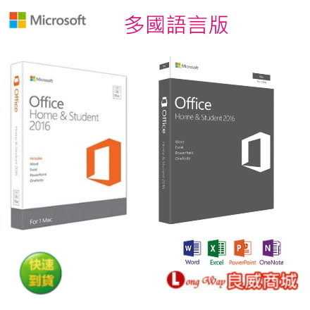 微軟 Microsoft Office Mac 2016 家用版盒裝 OFFICE2016MAC 多國語言版