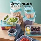冰箱收納保鮮盒塑料微波爐飯盒密封盒便攜分隔便當盒水果盒儲物盒 優樂美