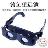 望遠鏡釣魚眼鏡 看漂 專用 頭戴式10倍拉近高清放大鏡眼鏡式望遠鏡漁具 【好康免運】