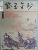 【書寶二手書T1/雜誌期刊_QIV】紫玉金砂_6期_泡茶的要領