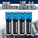 【我們網路購物商城】A-003-2A 鼎極鹼性3號電池-4入 電池(藍)