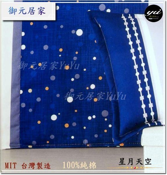 雙人加大【兩用被套+薄床包】(6*6.2尺)高級四件式100%純棉『星月天空』御元居家