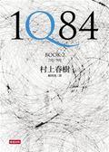 (二手書)1Q84 Book2(精裝)
