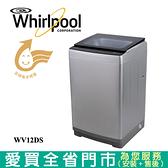 Whirlpool惠而浦12KG變頻洗衣機WV12DS含配送+安裝【愛買】