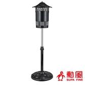 《勳風》可直立式捕蚊吸蚊燈HF-8009F-雙管齊下效果好