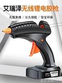 熱熔膠槍 鋰電熱熔膠槍家用膠搶萬能充電式手工制作膠條棒無線熱溶膠YTL