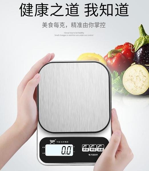 烘焙食物克稱電子秤