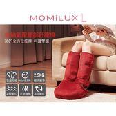 MOMiLUXL 收納氣壓腿部紓壓機 DFM-1601R