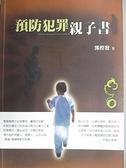 【書寶二手書T2/社會_BIJ】預防犯罪親子書_鄧煌發