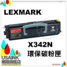 USAINK ~Lexmark X340H11G 黑色環保碳粉匣 X342n / X340 / X340n / E238 / X342 (高容量 6,000張)
