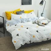 北歐四件套1.8m宿舍床單學生被子被套床笠床罩LY5289『愛尚生活館』