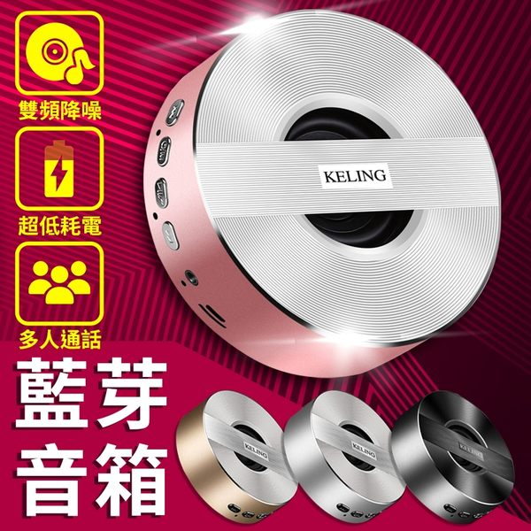 【A1410】 質感唱盤設計 重低音 鋁合金 藍芽喇叭 無線喇叭 可插卡 迷你 音箱 喇叭 科凌 A5 KELING