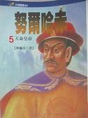 【書寶二手書T7/武俠小說_AV4】努爾哈赤(五)-天命皇帝_林佩芬