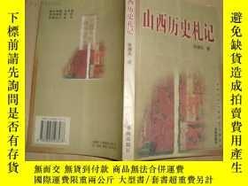 二手書博民逛書店罕見山西曆史札記(2001年1版1印)11802 張捷夫 書海出