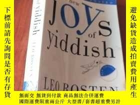 二手書博民逛書店The罕見New Joys of Yiddish: Comple