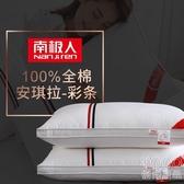 枕頭 一對裝全棉枕頭枕芯學生單人成人護頸枕純棉酒店頸椎枕頭芯  『優尚良品』