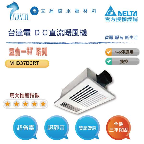 台達電直流暖風扇 VHB37BCRT 五合一37系列 超省電暖風機 遙控暖房多功能雙風扇 推薦款