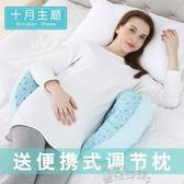 聖誕禮物孕婦枕頭護腰側睡枕托腹用品多功能u型枕睡覺側臥枕 LX 雲朵走走