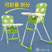 寶寶餐椅可折疊便攜式兒童餐椅多功能寶寶吃飯餐椅嬰兒餐桌座椅子  YXS娜娜小屋
