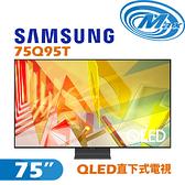 《麥士音響》 SAMSUNG三星 75吋 4K QLED 平面量子直下式電視 75Q95T