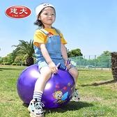 建大兒童瑜伽球羊角球幼兒園跳跳球健身感統訓練充氣加大加厚防爆 【全館免運】