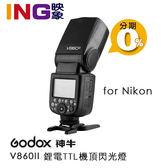 【24期0利率】GODOX 神牛 V860 II 機頂閃光燈 ((for Nikon)) 開年公司貨 V860II 閃燈