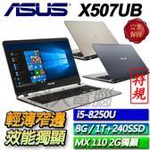 【ASUS華碩】【贈電腦包】【直升8G】【240G SSD+1TB雙碟改裝版】X507UB ◢15.6吋8代特規版筆電 ◣