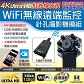 WIFI 高清4K 超迷你DIY微型紅外夜視針孔遠端網路攝影機帶殼錄影模組