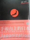 【書寶二手書T8/社會_MCY】手術台上的日本_威廉‧皮塞克