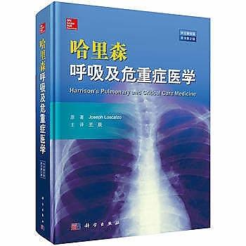 簡體書-十日到貨 R3Y 哈裏森呼吸及危重癥醫學(中文翻譯版·原書第2版) 作者: (美)洛