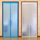 空調門簾防冷氣防風廚房油煙家用對吸擋風隔斷塑膠透明自吸磁鐵