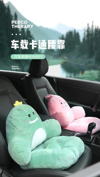 【清簡嚴選】汽車靠墊腰墊腰靠護腰開車神器靠背腰枕駕駛座支撐腰托司機車用載