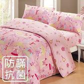 【鴻宇HONGYEW】美國棉/防蹣抗菌寢具/台灣製/雙人四件式薄被套床包組-189908粉