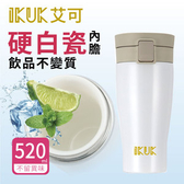 【IKUK】艾可陶瓷保溫杯-大彈蓋520ml雪霧白