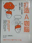 【書寶二手書T1/財經企管_KME】打造A咖腦-懂這些,工作就是比別人獨到!_加藤俊德