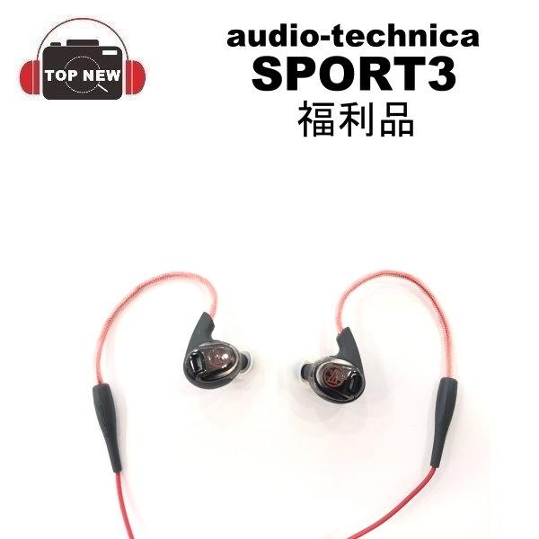 福利品 氣密式耳機 耳塞耳機 裸裝耳機 無外盒 無保固 鐵三角 SPORT3